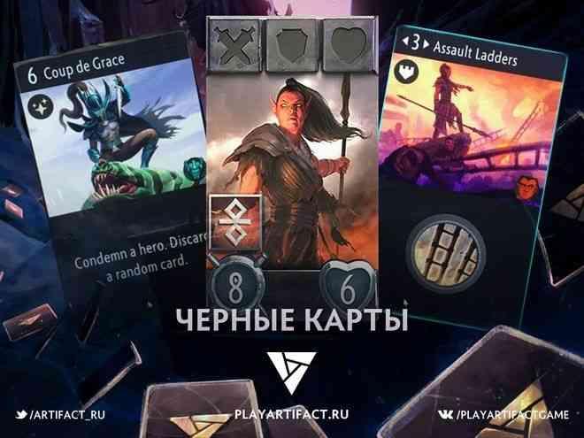 artifact_black_cards.jpg