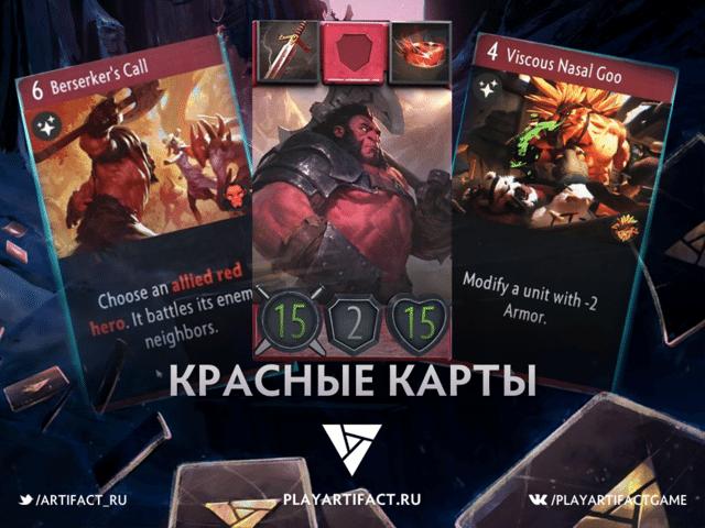 красные карты.png